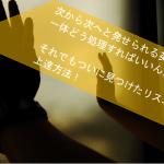 リスニングの練習方法 ~英語を読むときは必ず左から右へ理解する!~