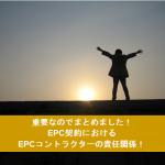 重要なのでまとめました!EPC契約におけるコントラクターの責任関係!