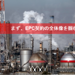 EPC契約のポイント EPC契約の流れ まずは全体像をつかむ!