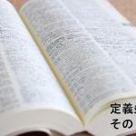 英文契約における一般条項~定義条項(Definitions)その1 定義条項の必要性~