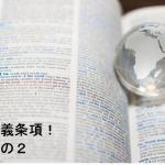 英文契約書における一般条項~定義条項(Definitions)その2 定義条項を定める際に注意したいこと~