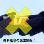 英文契約書における一般条項~譲渡制限条項 (Assignment)~