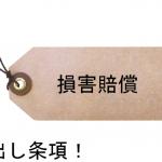英文契約書における一般条項~見出し条項 (Headings)~