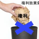 英文契約書における一般条項~権利放棄条項 (Waiver)~