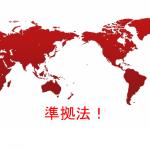 英文契約書における一般条項~準拠法 (Governing Law)~