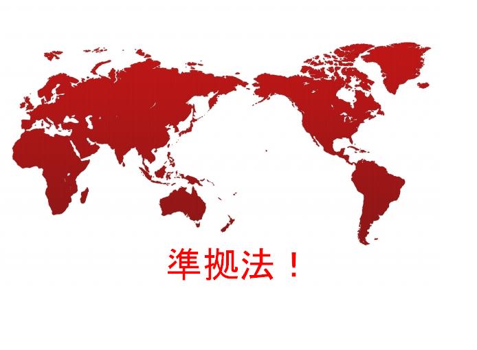 英文契約書における一般条項~準拠法 (Governing Law)~ | 本郷塾 ...