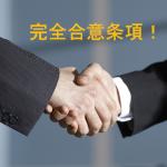 英文契約書における一般条項~完全合意条項(Entire Agreement)と修正条項(Amendment)~