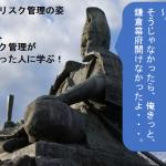 あるべきリスク管理 の姿~日本史上、最もリスク管理が出来なかった人物達に学ぶ~