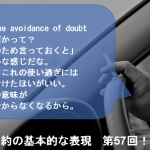 for the avoidance of doubt  英文契約の基本的な表現 第57回