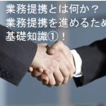 業務提携とは何か~業務提携を進めるための基礎知識①~