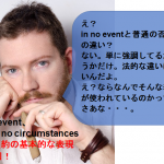 in no eventとunder no circumstances 英文契約の基本的な表現 第56回